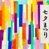茂原七夕まつりの屋台(露店)特集!出店場所や種類まとめ