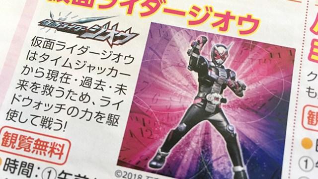 仮面ライダー【2019正月】千葉県の無料ショー&イベントまとめ!