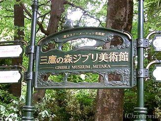 日本 三鷹の森ジブリ美術館 ラピュタ Mitakanomori Ghibri museum laputa