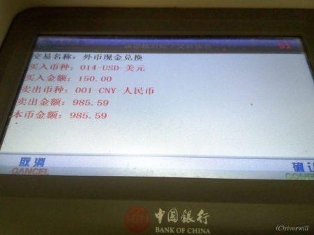 中国元 両替  中国銀行 Bank Of China