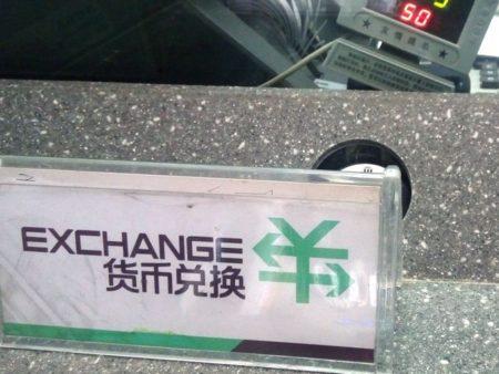 中国元 両替