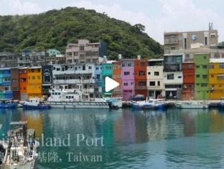 【TOP BUZZ】【絶景大陸vol.096】北欧じゃないよ!台湾・基隆郊外にある和平島のカラフル港