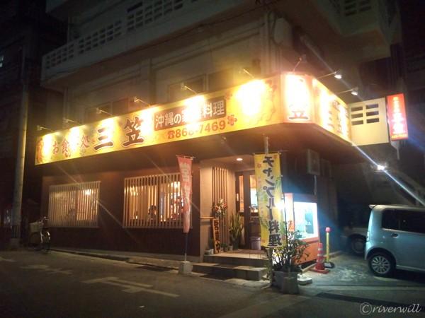 沖縄ちゃんぽん 三笠食堂 Okinawa Chanpon Mikasa Shokudo