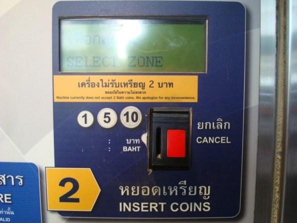 チケット自販機1