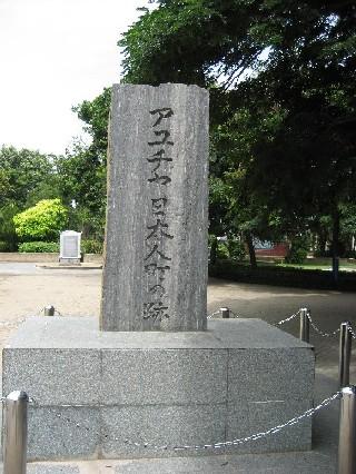 日本人町跡