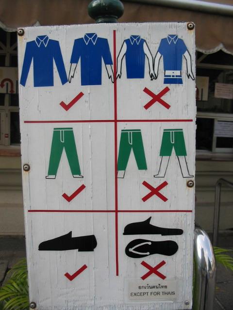 王宮の服装チェック