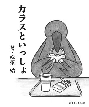 karasuto_isho_cover