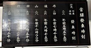 加悦鉄道・発車時刻