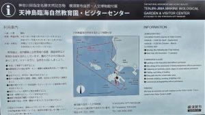 天神島の案内と注意事項