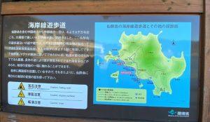 仙酔島 遊歩道案内図
