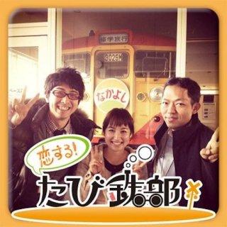 #22 いよいよ今週日曜!「新春たび鉄部2020」でお会いしましょう!