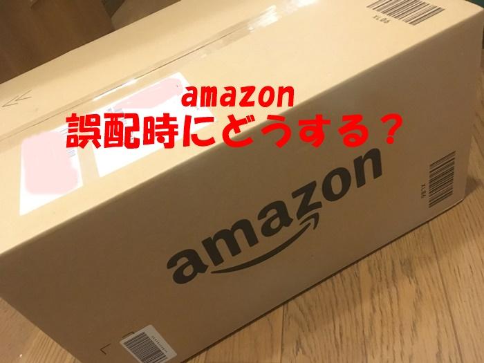 誤 配達 Amazon