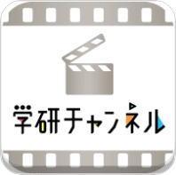 学研チャンネル
