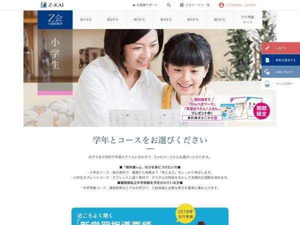 Z会小学生コース