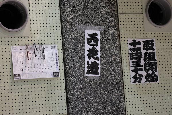 torikumi-hyo-multiple-uses