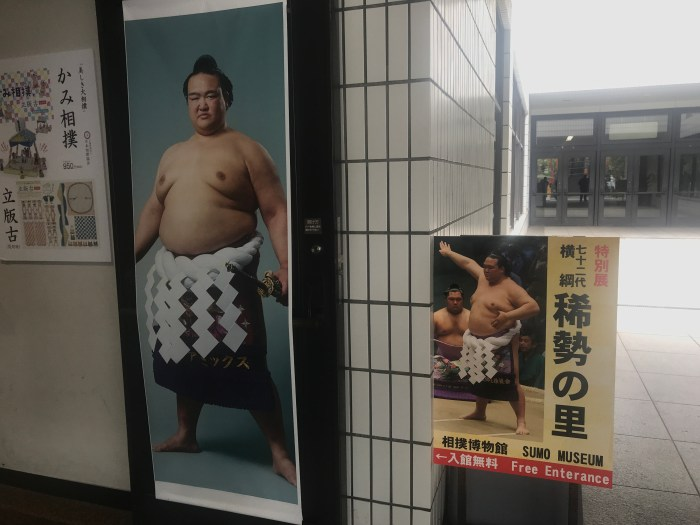 Sumo Museum - Kisenosato Exhibit entrance