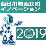 展示会 西日本製造技術イノベーション2019