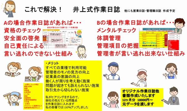 井上式作業日誌