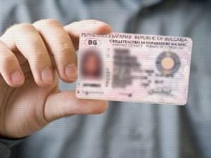 Шофьорска книжка - документи