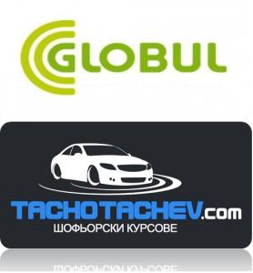 Тачо Тачев и Globul - Шофирай безопасно