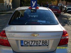 Шофьорски курс Сливен - автомобил 1
