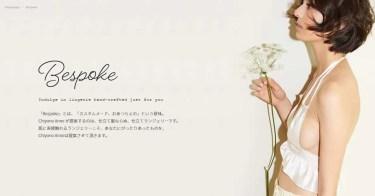 3カ月待ちの下着ブランド『Chiyono Anne』