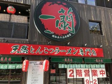 博多ラーメンで有名と言えば一蘭!美味しい食べ方はこれ!