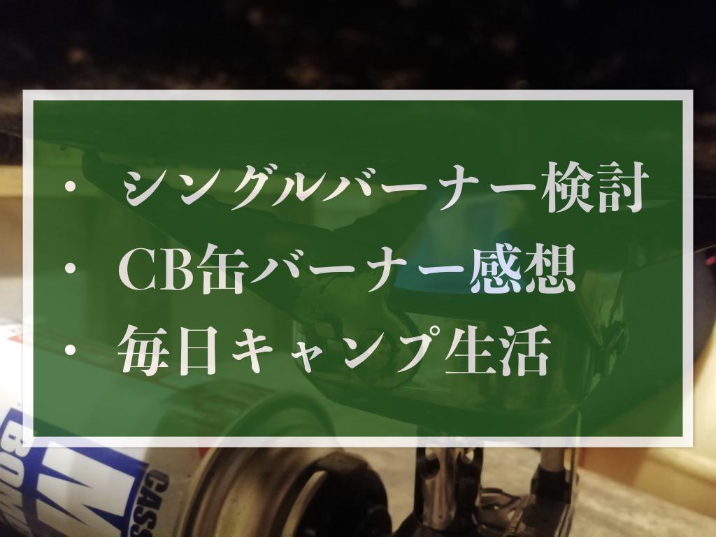 cb缶バーナー
