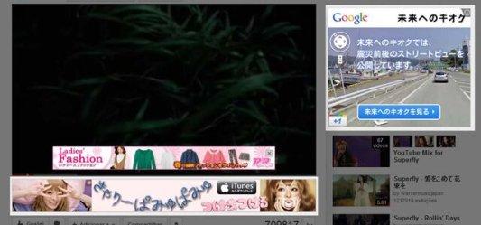 Publicidade na internet japonesa Tadaima