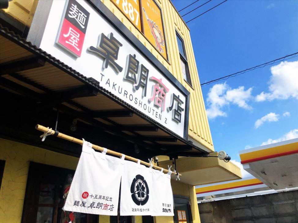 麺屋 卓朗商店の外観