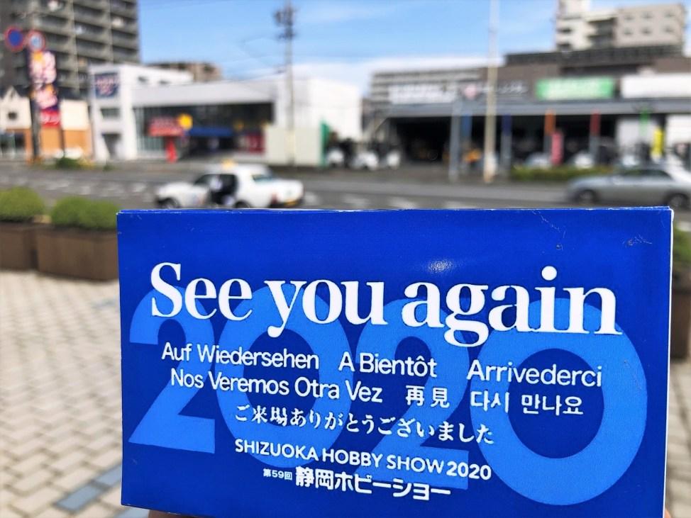 ツインメッセ静岡「静岡ホビーショー2020」
