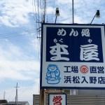 めん処 杢屋 浜松入野店の外観