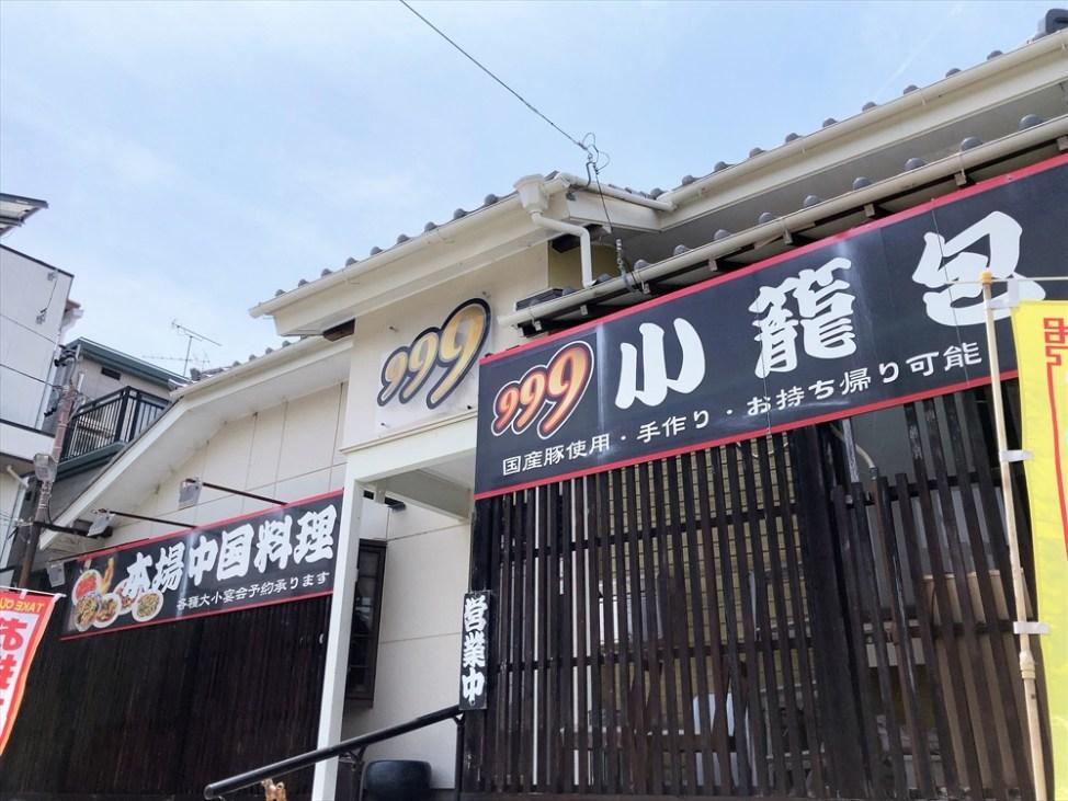 本場中国料理999小籠包の外観