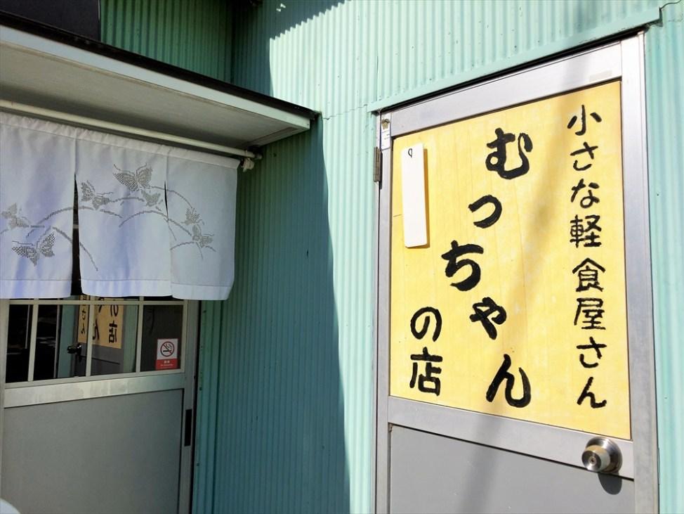 小さな軽食屋さん むっちゃんの店の外観4