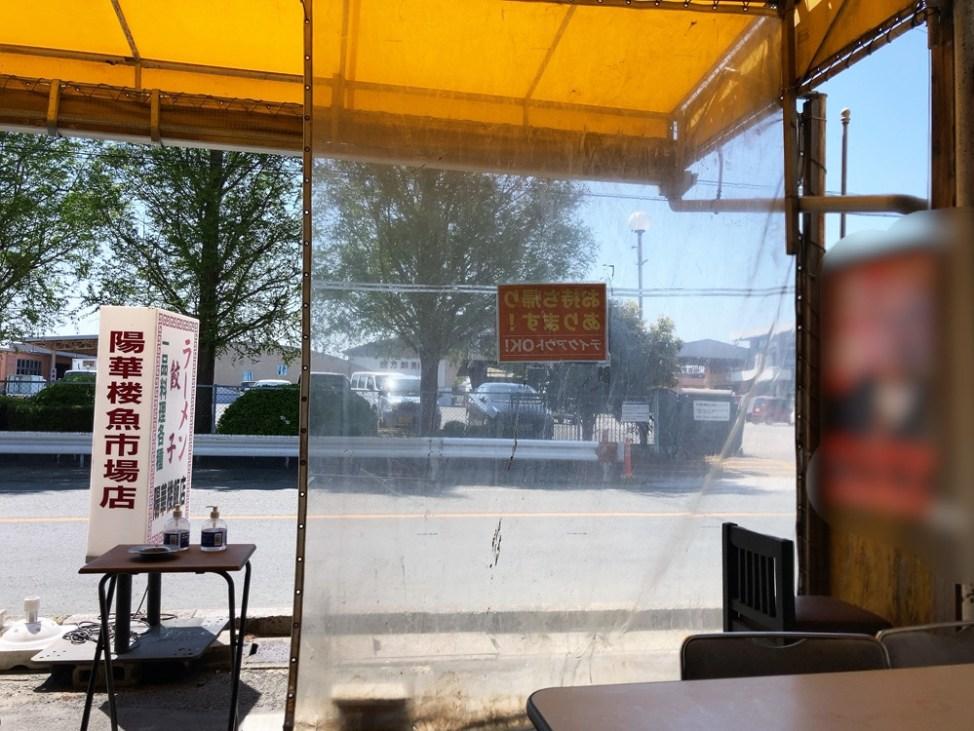 中国料理 陽華楼飯店 魚市場前センター店の内観