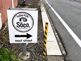 Cafe Soco.への道中2