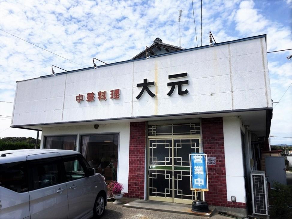 中華料理 大元の外観