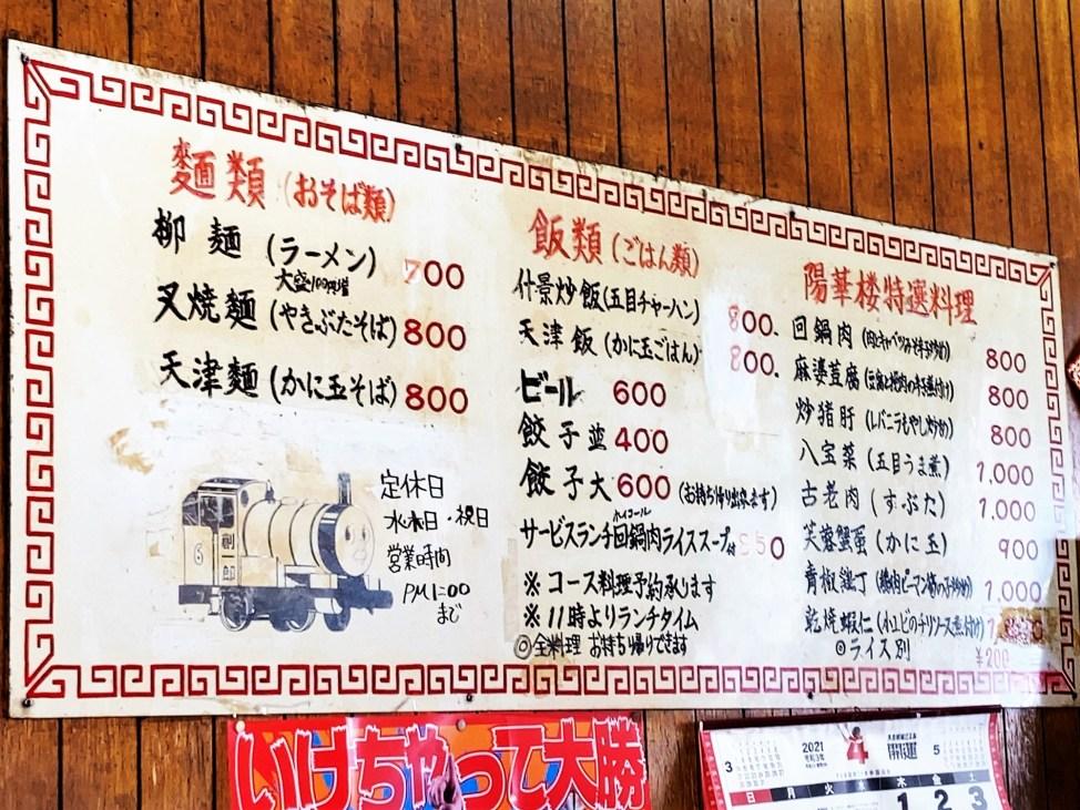 中国料理 陽華楼飯店 魚市場前センター店のメニュー