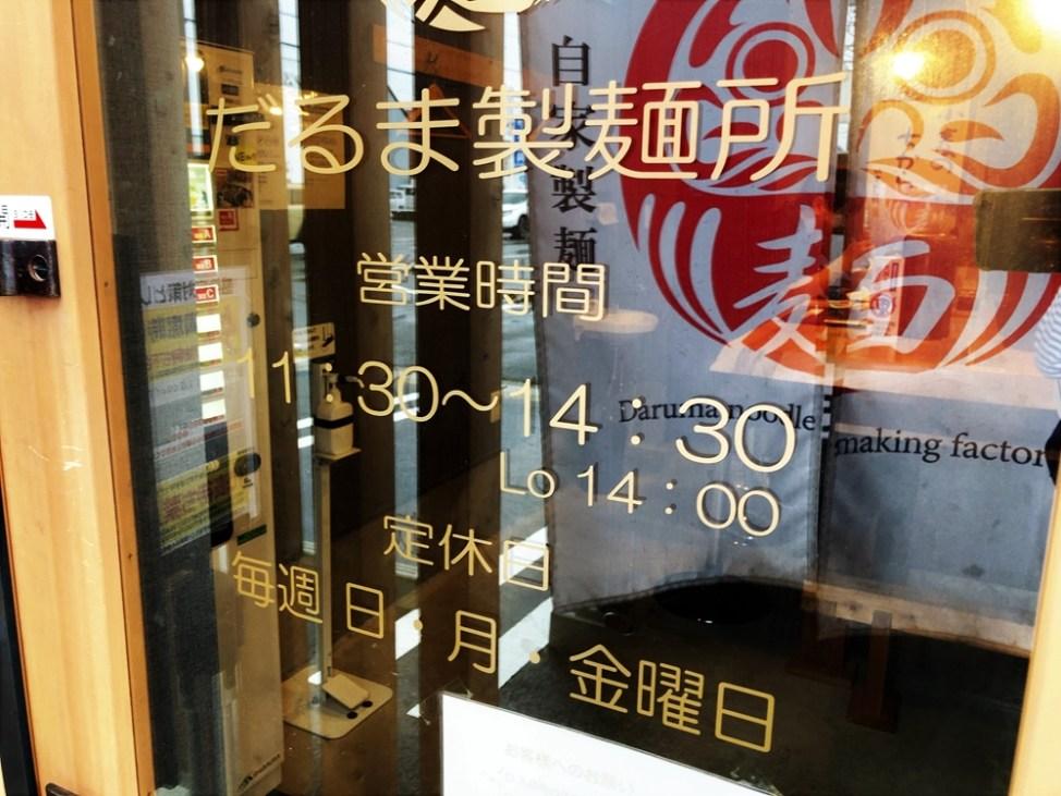 だるま製麺所の営業時間