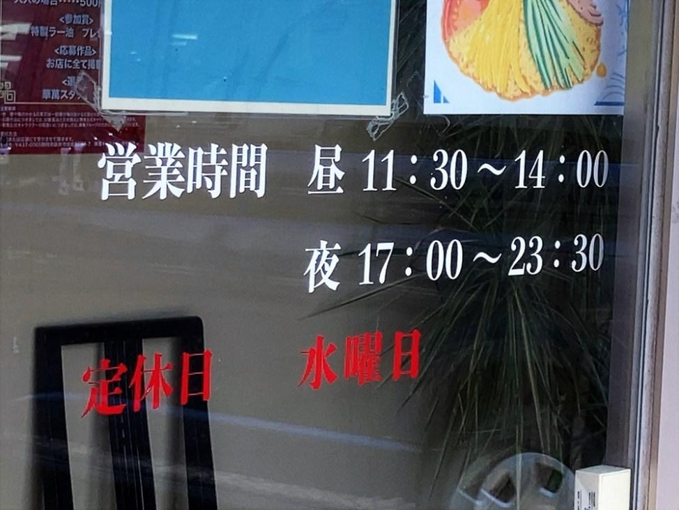 旬彩チャイナ 華萬の営業時間