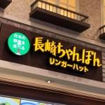 長崎ちゃんぽん リンガーハット イオンモール浜松市野店の外観
