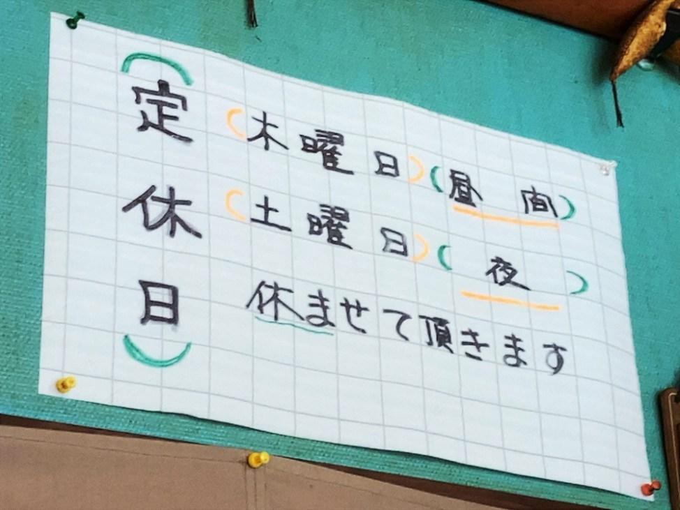 中華料理 信華園の定休日