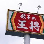 餃子の王将 浜松店の外観