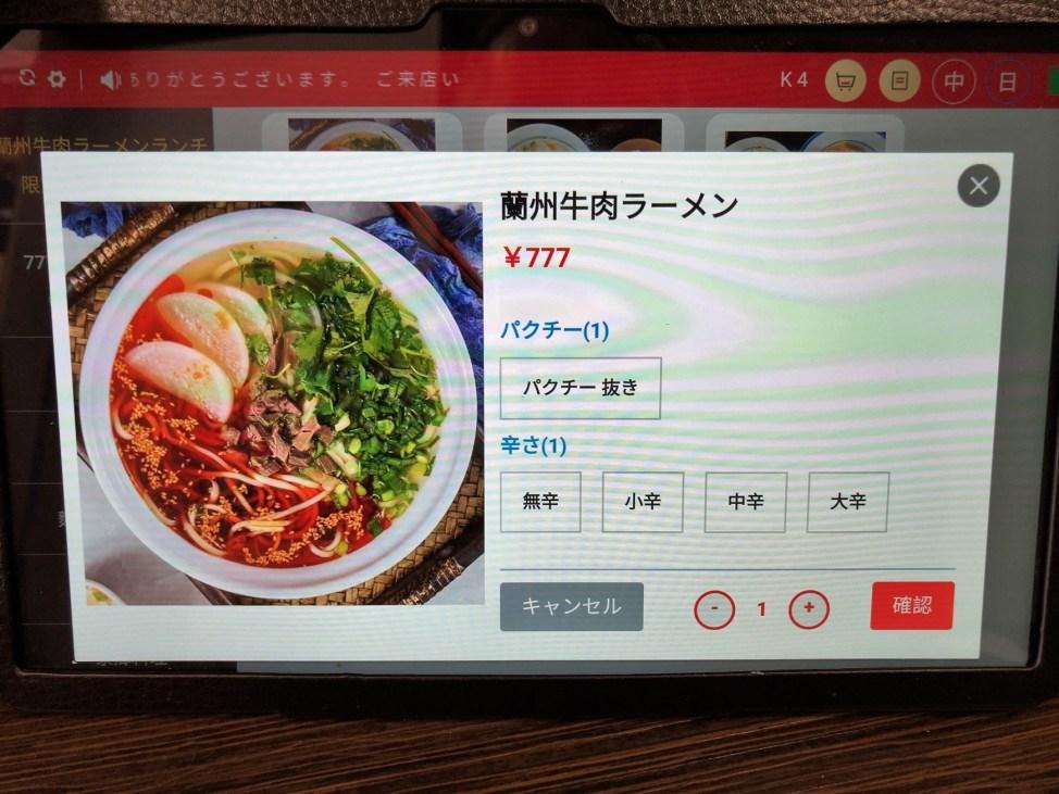 777 中華料理 蘭州拉麺のメニュー4