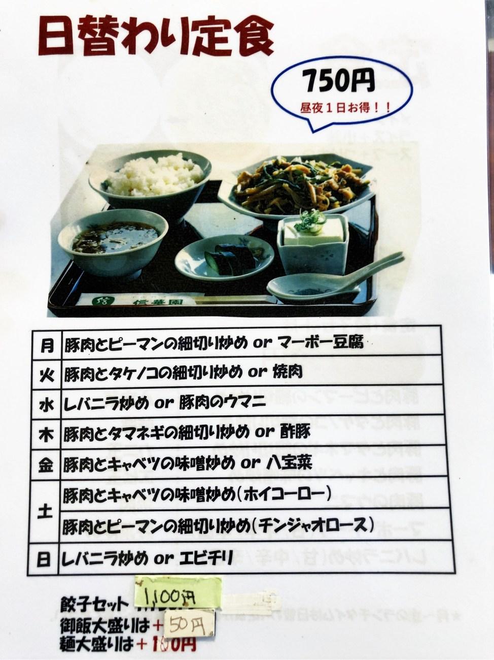 中華料理 信華園のメニュー5