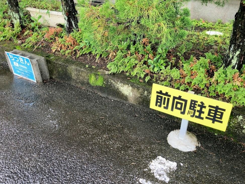 ちっきんの駐車場4