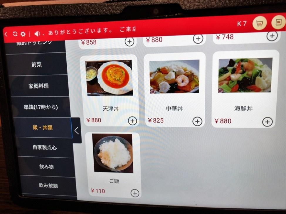 777 中華料理 蘭州拉麺のメニュー22