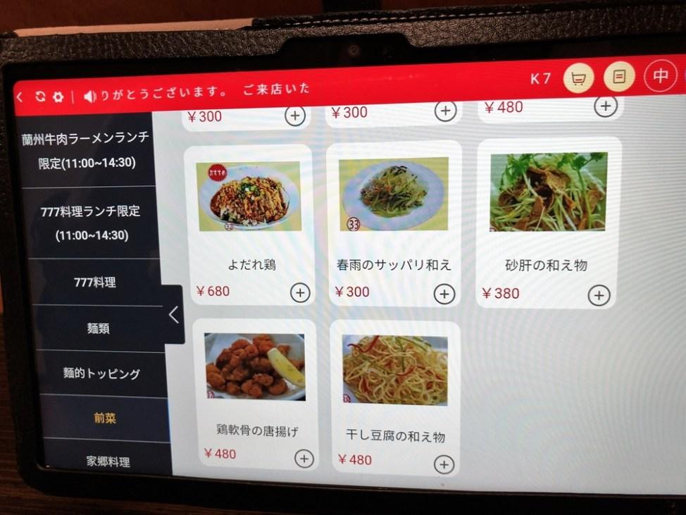 777 中華料理 蘭州拉麺のメニュー13