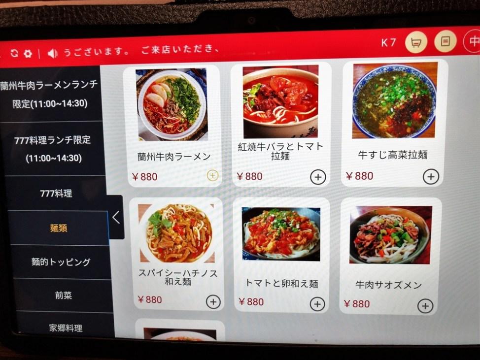 777 中華料理 蘭州拉麺のメニュー8