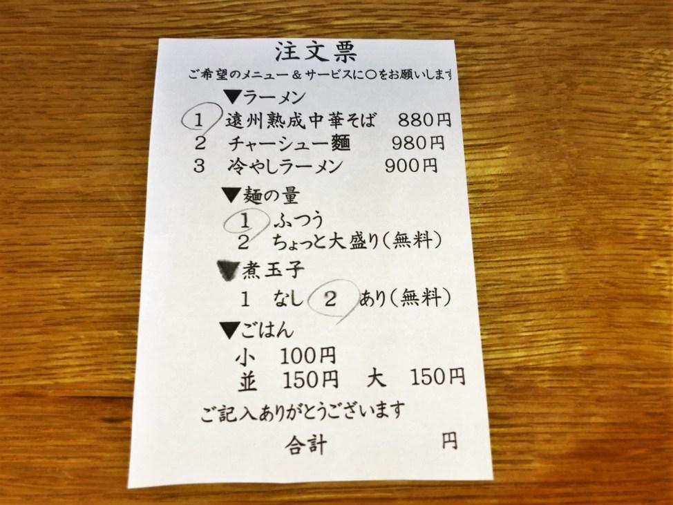 麺や ほりかわの注文票